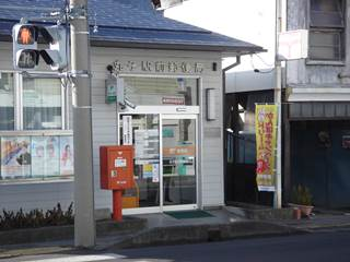 丸子駅前郵便局