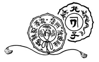 滝澤製糸場