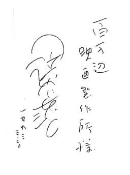 淀川長治氏色紙