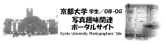 Kyoto University Photographers' Site